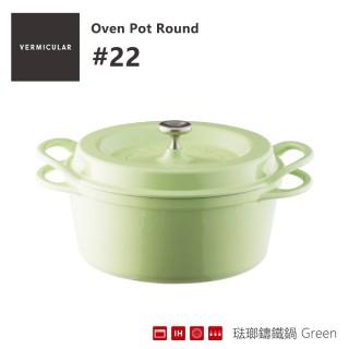 【日本製Vermicular】小V鍋 22cm琺瑯鑄鐵鍋-綠