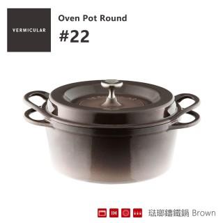 【日本製Vermicular】小V鍋 22cm琺瑯鑄鐵鍋-棕
