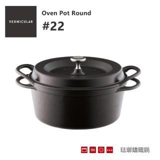 【日本製Vermicular】小V鍋 22cm琺瑯鑄鐵鍋-碳黑