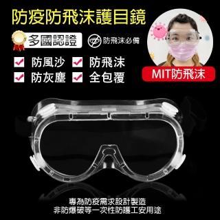 【防疫全包覆式護目鏡】全罩式 預防飛沫傳染(透明透氣舒適-兩入)