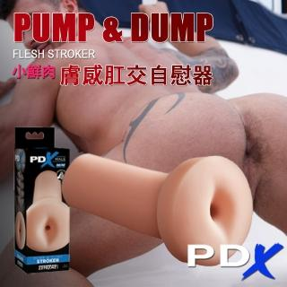 【PIPEDREAM】小鮮肉膚感肛交自慰器 PDX MALE PUMP AND DUMP STROKER(非貫通自慰器)