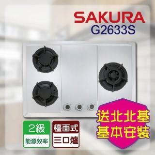 【SAKURA 櫻花】G2633S_三口大面板易清檯面爐(北北基含基本安裝)
