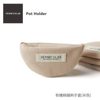 【Vermicular】小V鑄鐵鍋 有機棉隔熱手套 - 米色(日本製)