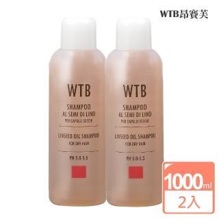 【昂賽芙】義大利原裝 無矽靈 亞麻籽油洗髮精(1000ml 2入組)
