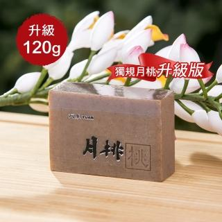阿原古法傳承手工月桃植萃育膚皂超值組