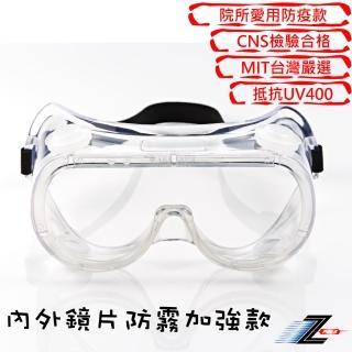 【Z-POLS】防霧升級款 防疫必備可包覆眼鏡 全透明PC內外防霧抗紫外線全罩式防飛沫防疫眼鏡(有無近視皆可用)
