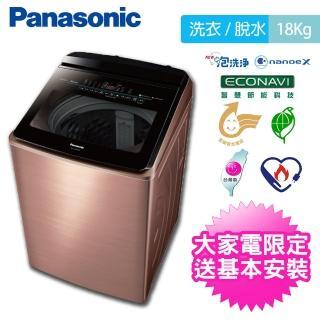 【Panasonic 國際牌】18公斤雙科技溫水洗淨變頻洗衣機-薔薇金(NA-V198EBS-B)