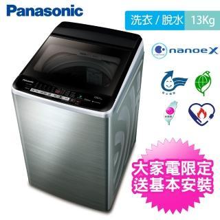 【贈樂美雅餐具組★國際牌】13公斤雙科技變頻直立式洗衣機-不鏽鋼(NA-V130EBS-S)