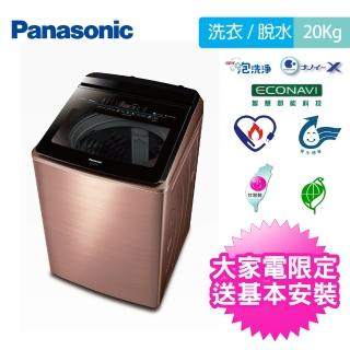 【樂美雅餐具組★國際牌】20公斤雙科技溫水洗淨變頻洗衣機-薔薇金(NA-V200EBS-B)