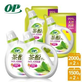 【OP】茶酚天然抗菌濃縮洗衣精-防蹣低敏2+2件組(淨柔護色-2000gX2瓶+1500gX2包)