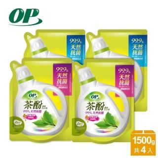 【OP】茶酚天然抗菌濃縮洗衣精補充包-防蹣低敏/除臭防霉2+2件組(淨柔護色-1500gX4包)