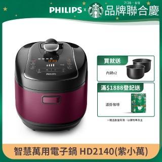 【12/30-12/31加碼贈不沾內鍋】飛利浦PHILIPS智慧萬用電子鍋(HD2140)/