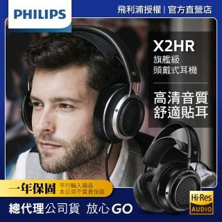 【Philips 飛利浦】Hi-Res頭戴式旗艦耳機(X2HR)