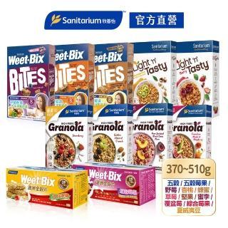 【Weet-Bix】澳洲全穀麥片-口味任選(五穀高纖/mini野莓/mini杏桃)