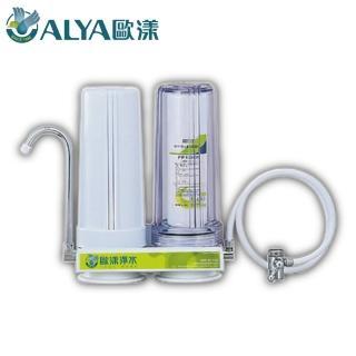 【ALYA 歐漾】櫥上型雙道式淨水器 CWF-A201CW(免插電不排廢水)
