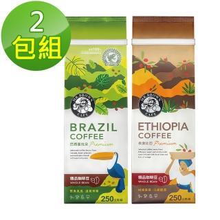 【伯朗咖啡】精品咖啡豆2袋組-巴西喜拉朵+衣索比亞(250g*2袋)
