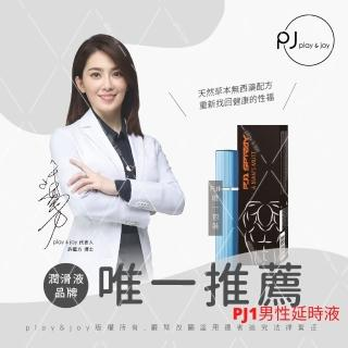 【Play&Joy】PJ1男士勁能噴劑 15ml(台灣製)