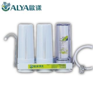 【ALYA 歐漾】櫥上型三道式淨水器 CWF-A301CW(免插電不排廢水)