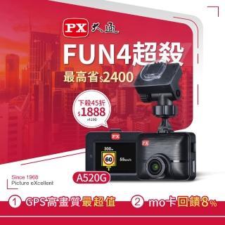 【PX 大通】A520G汽車行車記錄器 內附記憶卡  GPS測速提醒 行車紀錄器 1080P 夜視高清高畫質(贈16G記憶卡)