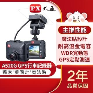 【-PX大通-】A520G汽車行車紀錄器 GPS測速提醒行車記錄器 1080P夜視高清高畫質(送16G記憶卡)