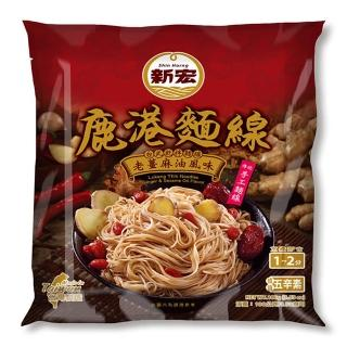 【新宏】鹿港麵線-老薑麻油風味100g(24包/箱)