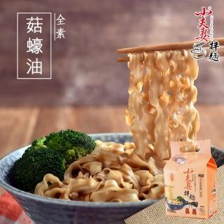 【小夫妻拌麵】菇蠔油乾拌麵 4包/袋