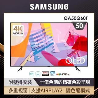 【SAMSUNG 三星】品牌月加碼送★預購★50型4K HDR智慧連網QLED量子電視(QA50Q60TAWXZW)