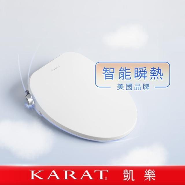 【KARAT凱樂】Simple+免治馬桶蓋KW306(瞬熱式/電腦馬桶蓋/電腦馬桶座/美式座圈)/