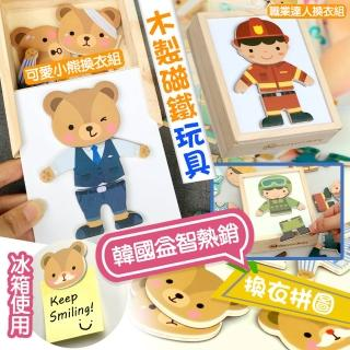 【QIDINA】可愛磁鐵拼圖(可愛小熊換衣組/職業達人換衣組 每盒有六款)