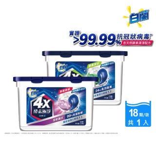 【白蘭】4X酵素極淨洗衣球18顆/盒(除菌除蹣/除菌淨味)