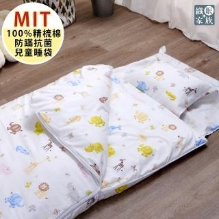 【天韻彩織】MIT精梳純棉防蹣抗菌舖棉兩用兒童睡袋(派對動物)