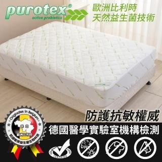 【比利時Purotex益生菌】雙人-抗敏床包式保潔墊