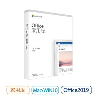 【加購現省700】微軟 Office 2019 家用版-中文盒裝(拆封後無法退換貨)