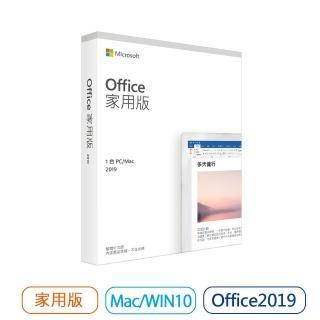 【Microsoft 微軟】Office 2019 家用版-中文盒裝(拆封後無法退換貨)
