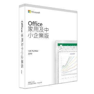 【加購現省折↘$500】Microsoft 微軟Office 2019 家用與中小企業版中文版(WIN/MAC共用/拆封後無法退換貨)