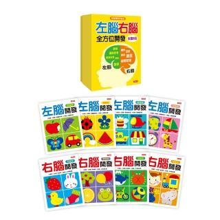 【人類童書】幼兒動腦啟發學習雙系列-腦力開發/階梯數學(2-7歲)