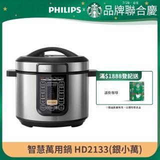 【1/14-1/28加贈100MO幣+不鏽鋼內鍋+烤麵包機】Philips飛利浦智慧萬用鍋(HD2133/50)
