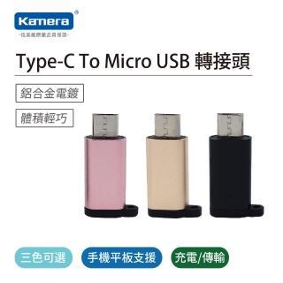 【Kamera 佳美能】Type-C To Micro USB 轉接頭(Type-C 轉 Micro USB)