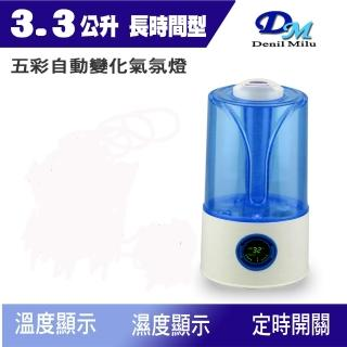 【Denil Milu 宇晨】3.3L超大容量水氧加濕機MU-219(水氧機 加濕機/大容量)