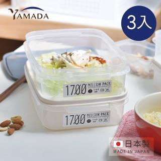 【YAMADA 日本山田】日製冰箱冷凍冷藏保鮮收納盒-可微波-1700ml-3入(餐盒 環保 熟食 耐熱)