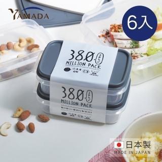 【YAMADA 日本山田】日製冰箱冷凍冷藏保鮮收納盒-可微波-380ml-6入(餐盒 環保 熟食 耐熱)