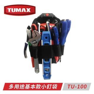【TUMAX】多用途快扣式釘袋-基本款工具小袋 TU-100