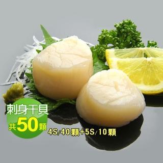 【優鮮配】美式賣場熱銷北海道原裝4S干貝40顆(19g/顆)
