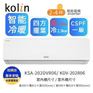 【Kolin 歌林】11/1-30滿額登記送mo幣★R32一級變頻2-4坪冷暖型分離式冷氣(KDV-202R06/KSA-202DVR06)