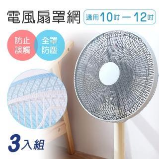【台灣霓虹】電風扇罩網3入/