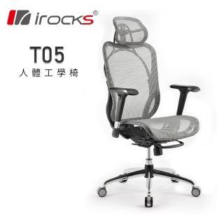 【i-Rocks】T05 人體工學電競椅