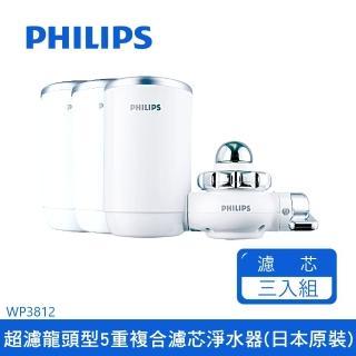 【Philips 飛利浦】飛利浦龍頭型5重過濾淨水器日本原裝 WP3812+濾芯x2(WP3812-1+2)