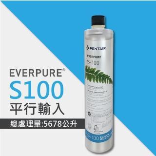 【EVERPURE】S100家用標準型淨水器濾心/S-100平行輸入濾芯(★美國原廠平行輸入全新品)