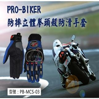 【PRO-BIKER】防摔立體拳頭殼 耐磨防滑透氣手套(重機手套 耐磨手套 手套護具 PB-MCS-03)