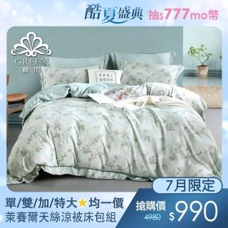 【Green 綠的寢飾】吸濕排汗萊賽爾天絲涼被床包組(頂級單人/雙人/加大/特大 多款任選床包高度約35公分)